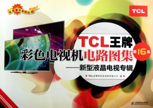 Price comparison product image TCL Ace Color TV Circuit Atlas (16th Atlas)-New LED TV (Chinese Edition)