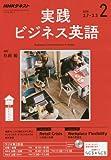 NHKラジオ 実践ビジネス英語 2018年2月号 [雑誌] (NHKテキスト)