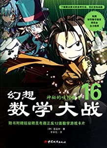 Paperback Mysterious Veda Math- Fantastic Math War -16 (Chinese Edition) [Chinese] Book
