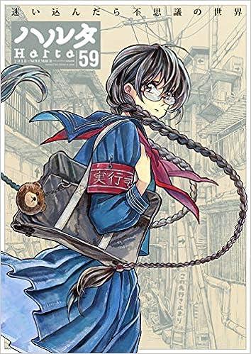 ハルタ 2018-NOVEMBER volume 59 (ハルタコミックス)