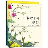 一粒种子的旅行(套装共2册)