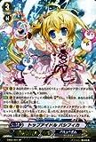 カードファイト!!ヴァンガード 【トップアイドル パシフィカ】【SP】 EB02-S01-SP 《歌姫の饗宴》