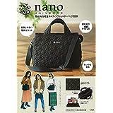 nano・universe 10 Pockets 軽量キルティングショルダーバッグ BOOK