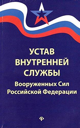 Download Ustav vnutrenney sluzhby Vooruzhennyh Sil Rossiyskoy Federatsii PDF