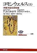 コモンウェルス(上)―<帝国>を超える革命論 (NHKブックス No.1199)