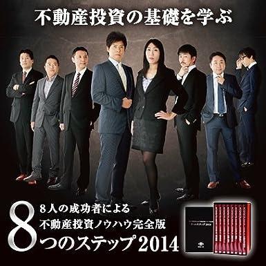 楽待出演DVD
