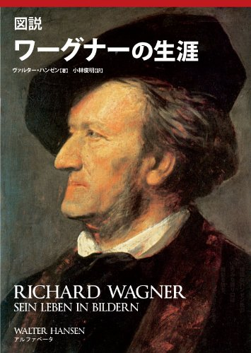 図説 ワーグナーの生涯[大型本]