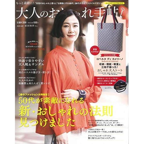 大人のおしゃれ手帖 2019年5月号 表紙画像