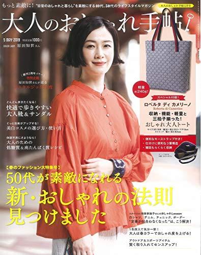 大人のおしゃれ手帖 2019年5月号 画像