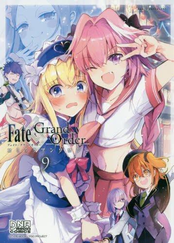 Fate/Grand Order コミックアンソロジー VOL.9 (DNAメディアコミックス)
