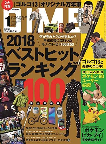 DIME 2019年1月号 画像 A