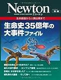 生命史35億年の大事件ファイル―生命創造から人類出現まで (ニュートンムック Newton別冊)