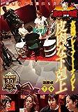 麻雀最強戦2019  女流プレミアトーナメント 皮肉な下剋上/上巻     [DVD]