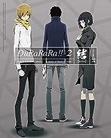 デュラララ!!×2 結 VOLUME 01 [完全生産限定版]の商品画像