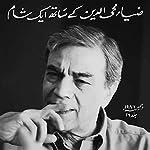 Zia Mohyeddin Kay Saath Eik Shaam, Volume 16 | Agha Haider Mirza,Munshi Faizuddin,Colonel Muhammad Khan,Intizar Hussain,N M Rashid,Imtiaz Ali Taj,Ibn E Insha