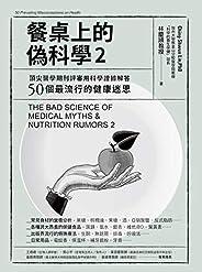 餐桌上的偽科學2: 頂尖醫學期刊評審用科學證據解答50個最流行的健康迷思 (Traditional Chinese Edition)
