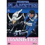 Planetes??(ep.14-17)??Volume??04
