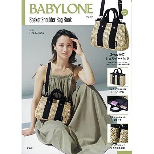 BABYLONE Basket Shoulder Bag Book 画像