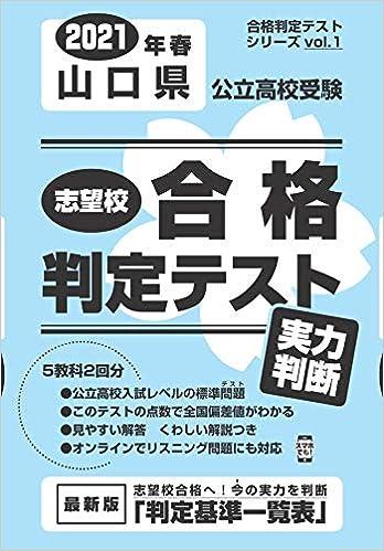 山口 県 高校 入試 2021 倍率