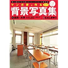 Made with the Manga Artist: Background Photobook for Manga 1 - High school, University - [trace for free stock photos]