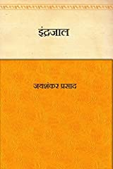 Inderjaal (Hindi) Kindle Edition