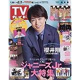 週刊TVガイド 2021年 2/5号