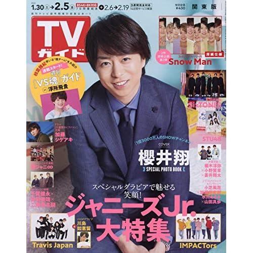 週刊TVガイド 2021年 2/5号 表紙画像