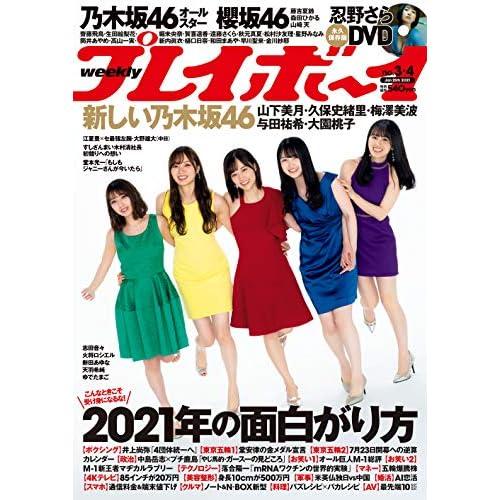 週刊プレイボーイ 2021年 1/25号 表紙画像