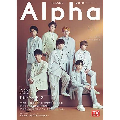 TVガイド Alpha EPISODE NN 表紙画像