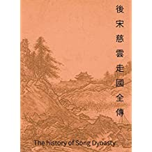 The History of Song Dynasty: Traditional Chinese Edition