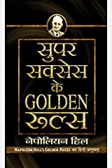 Super Success Ke Golden Rules (Hindi Edition) Kindle Edition