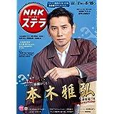 NHK ステラ 2020年 5/15号