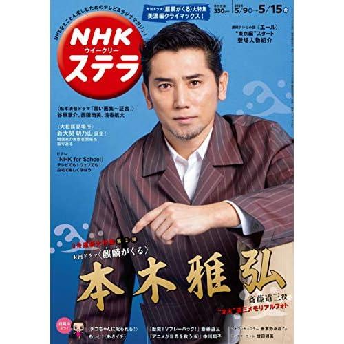 NHK ステラ 2020年 5/15号 表紙画像