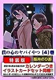 僕の心のヤバイやつ【特装版】 (4) (少年チャンピオン・コミックス)