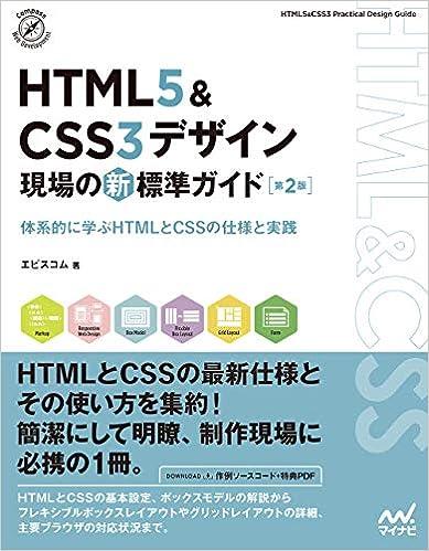 HTML5&CSS3デザイン 現場の新標準ガイド(第2版)