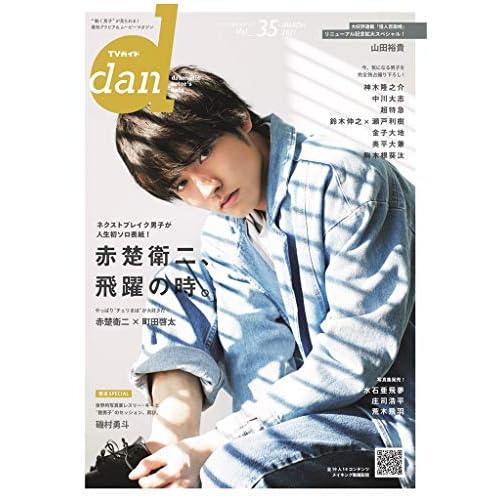 TVガイド dan Vol.35 表紙画像