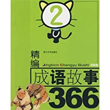 for fine idioms 366-2(Chinese Edition)