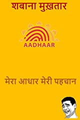 मेरा आधार मेरी पहचान Mera Aadhar Meri Pehchan (Being Indian Book 2) (Hindi Edition) Kindle Edition