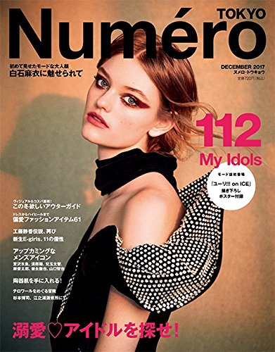 Numero TOKYO 2017年12月号 画像 B