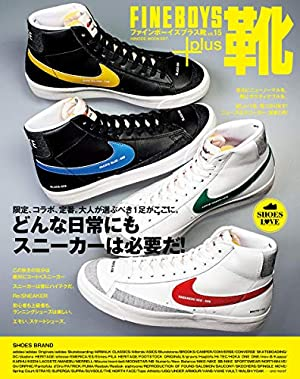FINEBOYS+plus 靴 vol.15 [どんな日常にもスニーカーは必要だ!] (HINODE MOOK 597)