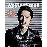 Rolling Stone Japan 2021年 2月号
