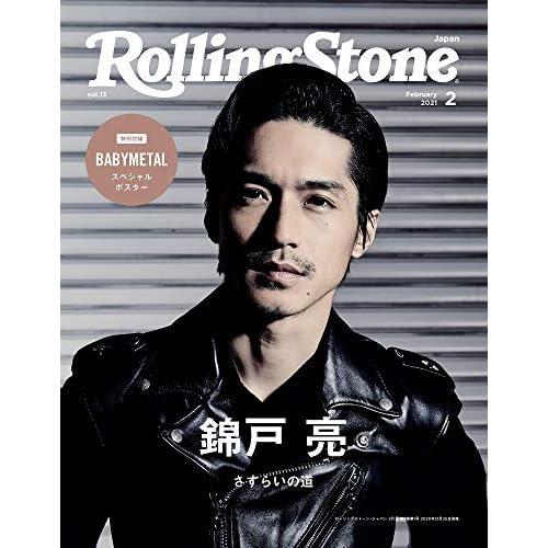 Rolling Stone Japan 2021年 2月号 表紙画像