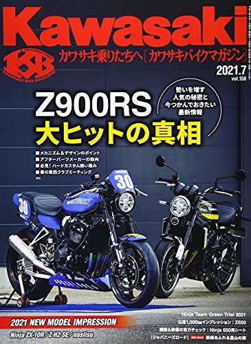 カワサキバイクマガジン 最新号 表紙画像