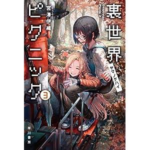 裏世界ピクニック3 ヤマノケハイ (ハヤカワ文庫JA) [Kindle版]