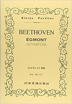 No.47 ベートーヴェン 「エグモント」序曲 (Kleine Partitur)