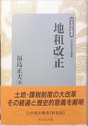 地租改正 (日本歴史叢書) | 福島 正夫 |本 | 通販 | Amazon