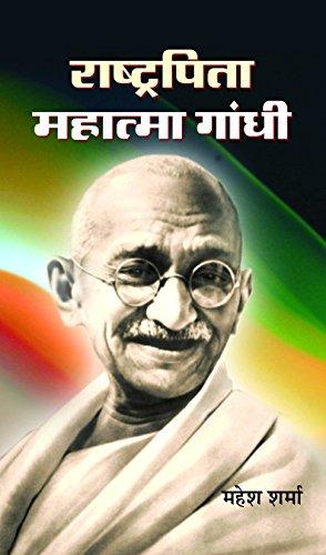 Mahatma Gandhi Ebook In Hindi