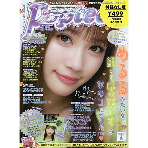 Popteen 2020年5月号 増刊 表紙画像