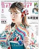 声優アニメディア 8月号 (日本語)