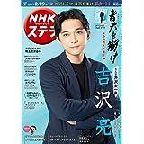 NHK ステラ 2021年 2/19号